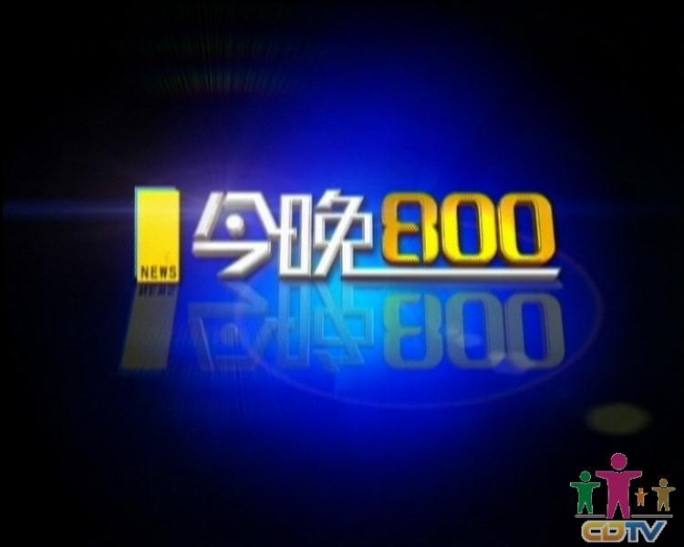 Chengdu TV reported on Deng Yujiao's rape case. (The Epoch Times)