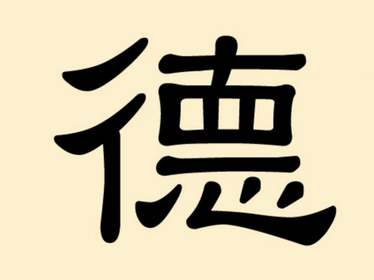 Mysterious Chinese Characters 4 De China Culture