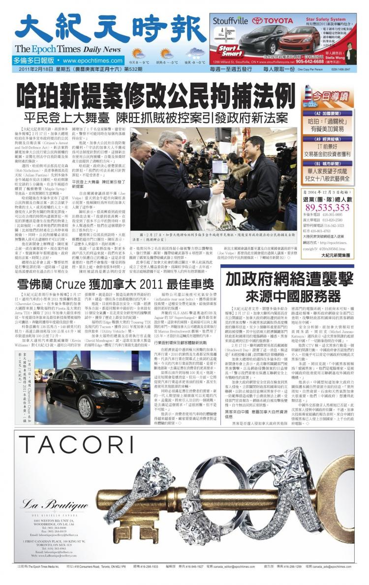 Recent copy of The Epoch Times Chinese edition. The paper celebrates its 10 year anniversary this year. (The Epoch Times)