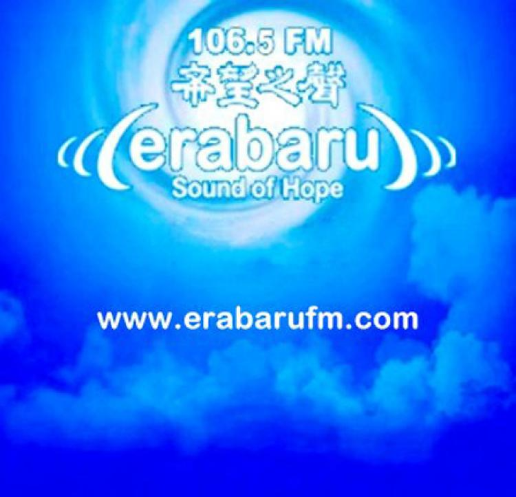 Era Baru radio station logo. (Courtesy Era Baru)