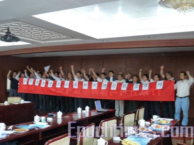 During the conference, dozens of lawyers protested the police torture of lawyers in Chongqing City in Southwest China. (The Epoch Times)