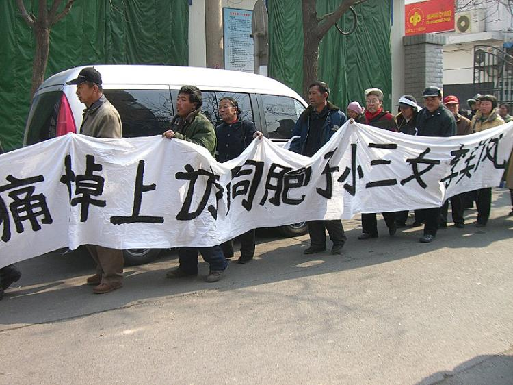 March 1st, 2006: Hundreds of petitioners participate in a parade to pay condolences to the numerous petitioners who have died in car accidents when running away from police.  ()