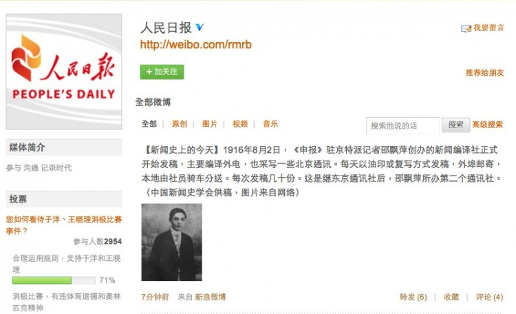 People's Daily's new Weibo account,