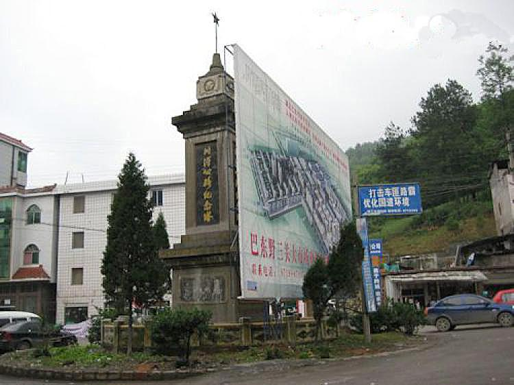 Yesanguan Town, Badong County, Hubei Province, the place where the alleged rape case of Deng Yujiao took place. (The Epoch Times)