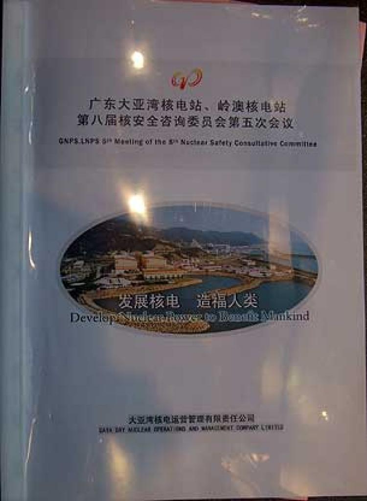 Cover page of an annual report that revealed the leak incident, published by the Nuclear Safety Consultative Committee under Guangdong Daya Bay Nuclear Power Station and Ling'ao Nuclear Power Station.  (Radio Free Asia)