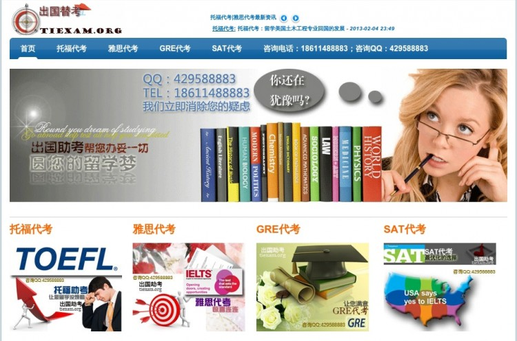 The website tiexam.net, which has operated for years, provides a unique service to Chinese students who want to study in the United States: it will find body doubles to take, and ace, the English test on the student's behalf, so they get a top score, and increase the chances of entrance to an American university. (The Epoch Times)