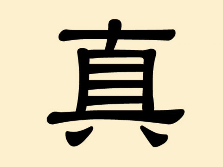 真 (zhēn), the Chinese character for