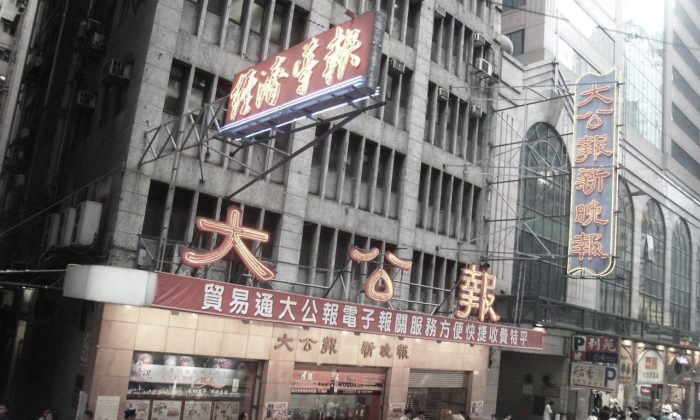 The old Ta Kung Pao building in Hong Kong on July 1, 2007. A notice leaked on Chinese microblogging site Sina Weibo revealed that Ta Kung Pao is closing its businesses in mainland China. (Kwanyatsw/CC BY-SA 3.0)