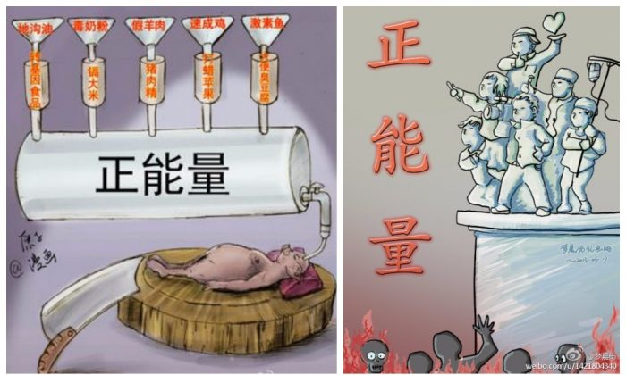 "In the left picture, a trough of ""positive energy"" is infused into a pig-like figure representing the Chinese Communist Party. The supposed nutrients represent the various maladies of modern Chinese society, such as poisoned milk powder, fake mutton, etc. The illustration on the right is also meant to make fun of the Party's concept of ""positive energy,"" which precludes criticism of the regime. (Weibo.com)"
