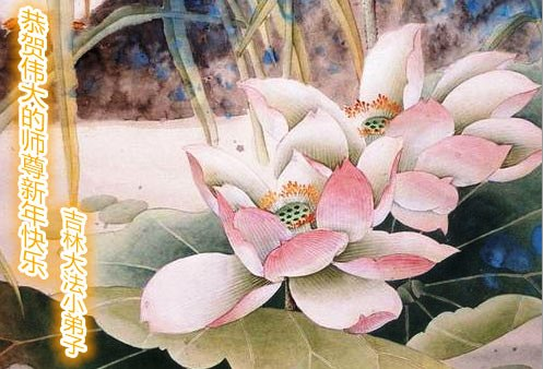 A New Year's greeting card depicting a lotus flower sent by Falun Gong practitioners in China's Jilin province to the founder of the spiritual practice. (Minghui.org)