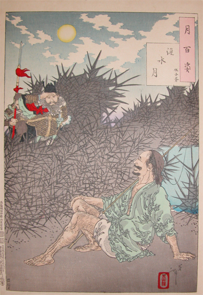 Wu Zixu, depicted here by the Japanese artist Tsukioka Yoshitoshi, flees pursuers sent by the court of Chu State. (Public Domain)
