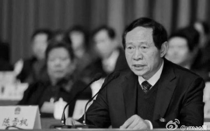 Chen Xuefeng in a meeting in an undated photo. (Weibo.com)