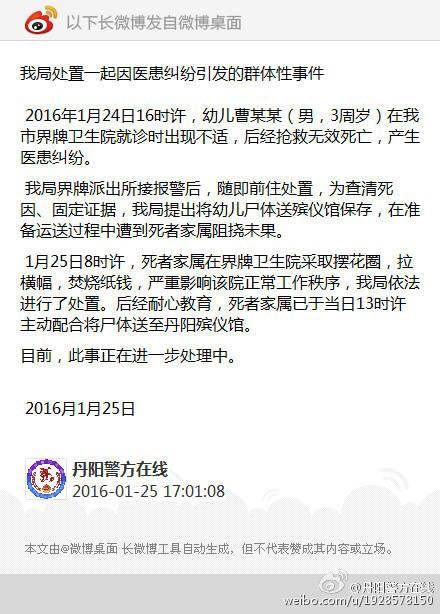 The Danyang police announcement (Sina Weibo)