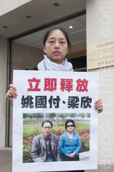 Yolanda Yao appeals for the release of her parents during a rally in front of the Chinese Consulate in San Francisco on Dec. 9, 2015. (Epoch Times)