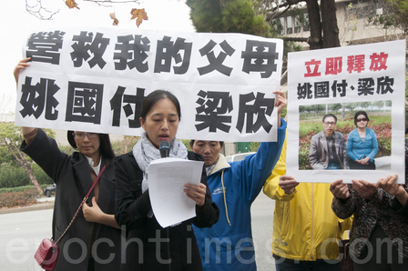 Yolanda Yao appeals for the release of her parents during a rally in front of the Chinese Consulate in San Francisco on Dec. 9, 2015 (Epoch Times)