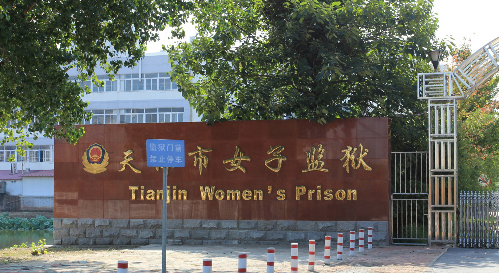 The Tianjin Women's Prison, a short drive from Tianjin First Central Hospital. Practitioners jailed in the prison report being subject to blood tests. (Minghui.org)