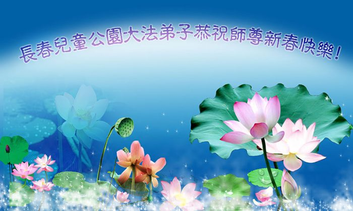 Good Morning Chinese Express : Chinese wish founder of falun gong a happy new year