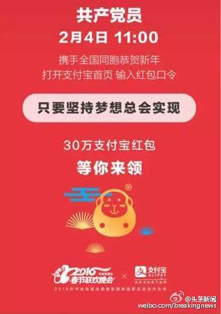 The Organization Department's New Year money event. (Sina Weibo)