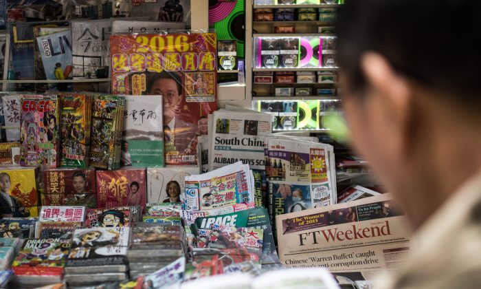 A newsstand in Hong Kong on Dec. 12, 2015. (Anthony Wallace/AFP/Getty Images)