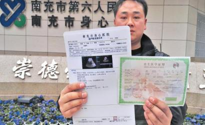 Chai Jun holds the pregnancy examination report of Nanchong Jialing No.6 People's Hospital. (photo via West China Metropolis Daily)