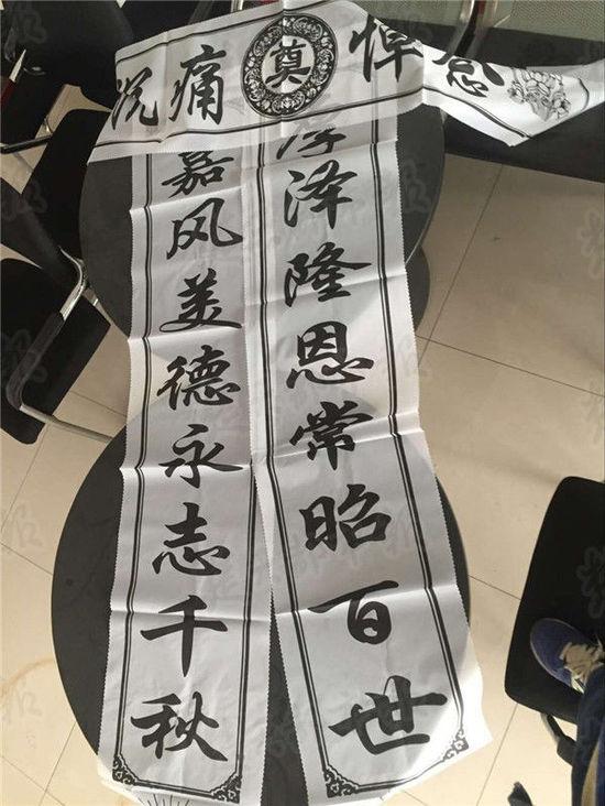 The funeral couplet (via Chutian Metroplish Daily)
