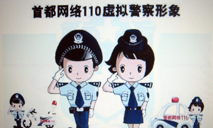 """A cartoon image of the """"Beijing Internet Police"""" are seen on a computer screen in China, reminding Internet users they're being watched. (STR/AFP/Getty Images)"""