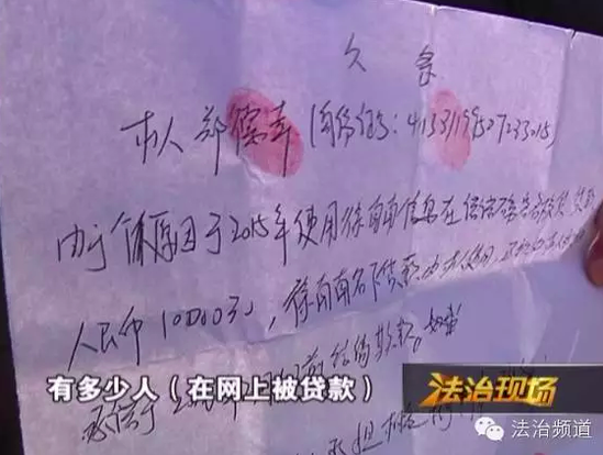 Zheng's IOU note with red ink fingerprint signature. (Wechat)