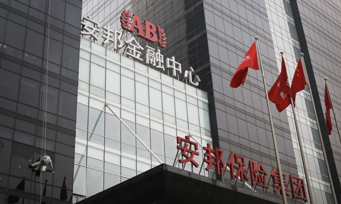 Anbang Insurance Group's headquarters in Beijing on March 16. Anbang last week stepped away from its $14 billion offer to acquire Starwood Hotels and Resorts Worldwide. (AP Photo/Andy Wong)