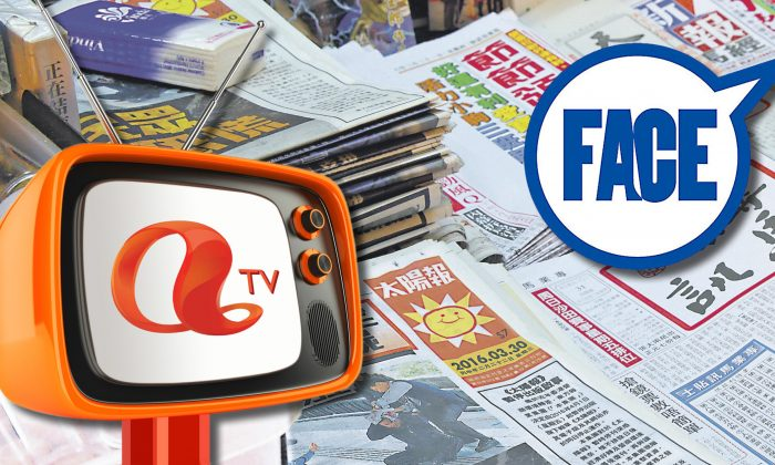 "Three media—the historic ""Asia Television"" (AV), Next Media's ""FACE"" magazine, and the newspaper ""The Sun""—bid farewell to the local media market in the first week of April. (Composed photo by Epoch Times)"
