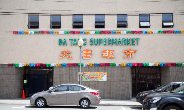 The front of Da Tang Supermarket in Middletown on June 1, 2016. (Holly Kellum/Epoch Times)