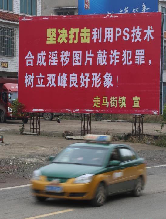 Billboard in Shuangfeng, Hunan Province striking crimes of using photoshop to create romantic photos for government official extortion. (via Vista Story)