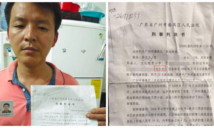 Chen Junjie and the court verdict of his robbery. (via The Paper)
