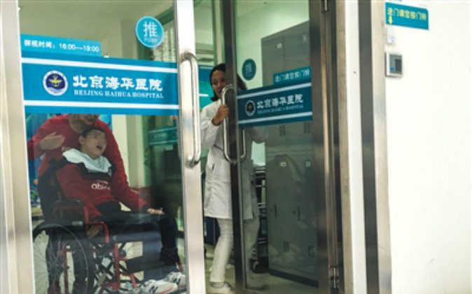 A patient suffering from cerebral palsy sits in a wheelchair at Haihua Hospital in Beijing. (Beijing Times)