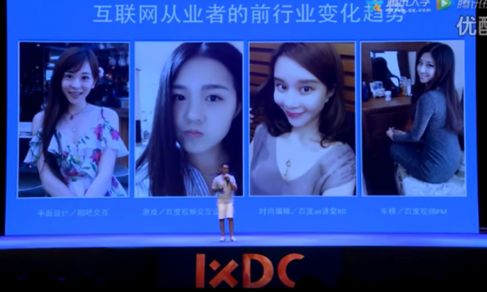 "Liu Chao, the Baidu's user experience director, stands behind photographs of Baidu ""beauties"" during his IXDC presentation, while making some sexist remarks. (Youku)"