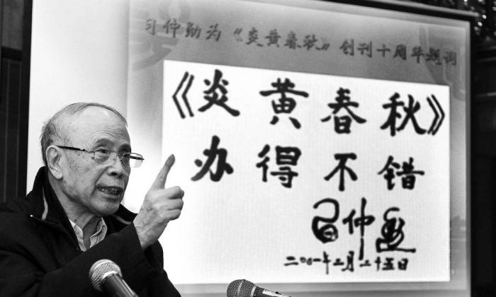 Du Daozheng of Yanhuang Chunqiu in an undated photograph. (via Baidu)