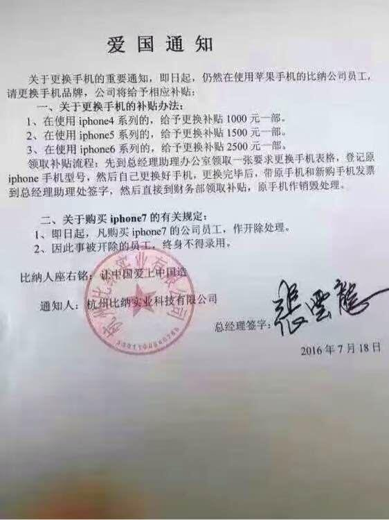 A Chinese company issued a notice on July  18 asking employees to resist iPhones. The statement has gone viral on web. (Weibo.com)