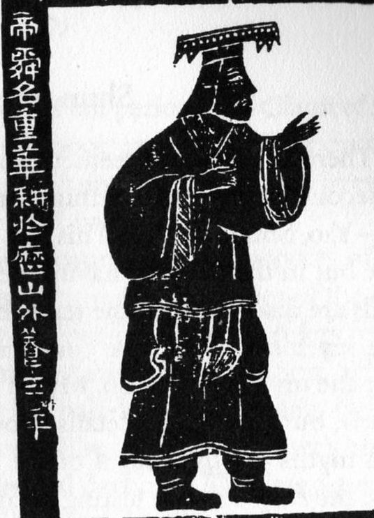 An ancient depiction of Emperor Shun. (PD-Art)