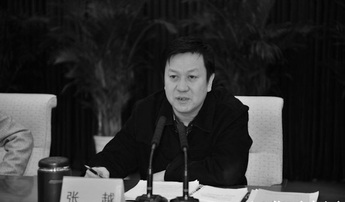 Former Hebei Province Political and Legal Affairs Commission chief Zhang Yue. (Weibo)