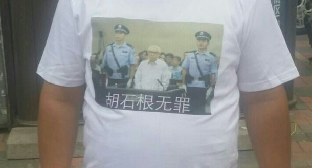 A supporter wearing a shirt imprinted with Hu Shigen in a court hearing on Aug. 3, 2016. Hu, a human rights advocate, was sentenced to seven years in prison for subverting state power. (via VOA)