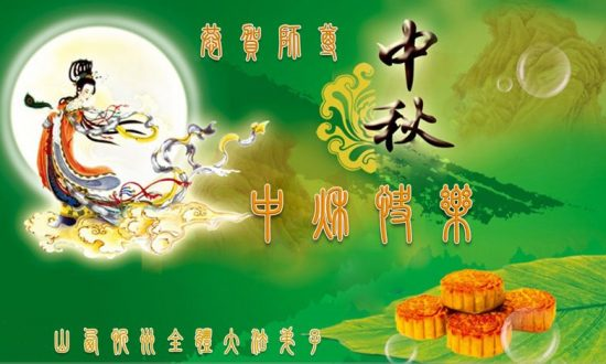 Moon Festival Greetings Sent to Founder of Falun Gong