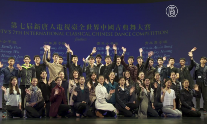 Contestants in NTD's 2016 International Classical Chinese Dance Competition. (NTD)