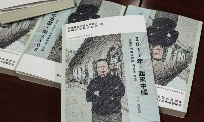 Copies of a book by renowned Chinese human rights lawyer Gao Zhisheng on display during a press conference at the Legislative Council Complex in Hong Kong on June 14, 2016. (Anthony Wallace/AFP/Getty Images)
