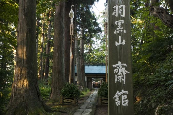 Lodgings at the Mount Haguro shrine complex. (Annie Wu/Epoch Times)