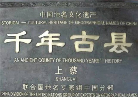 Shangcai, a China county name dating from the ancient past. (Internet photo)