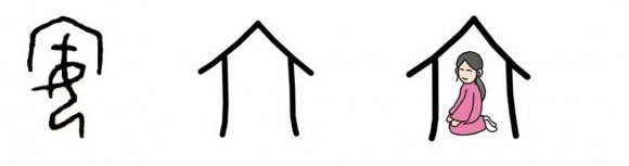 The image on the left is the Chinese Character 安 (an) in oracle bone script.  (Courtesy of NTD Television)