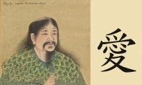 The Chinese Character for Love, With and Without a Heart