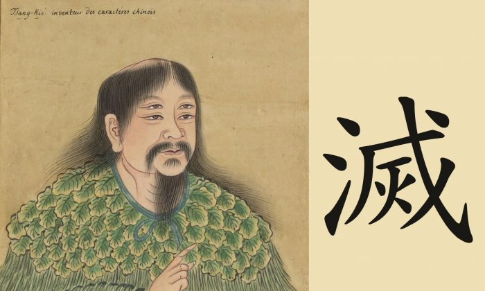 Cangjie was sent down to China from the heavens to create Chinese writing, he was born with four eyes. This portrait of Cangjie is an 18th century painting held in the National Library of France. (Public domain, combination image compiled by Epoch Times)