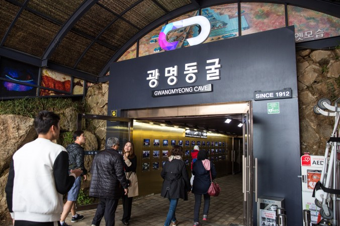 The entrance for the Gwangmyeong Cave. (Benjamin Chasteen/The Epoch Times)
