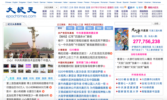 The homepage of the Chinese edition of The Epoch Times on July 6. (Screenshot/The Epoch Times)