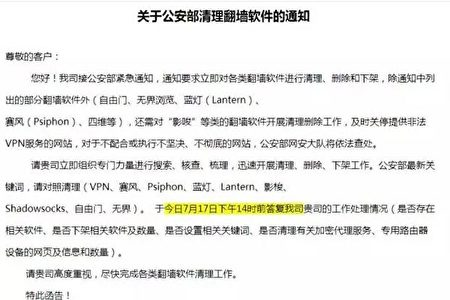 China's Ministry of Public Security issued an order last week to start a new crackdown on the use of VPN tool.